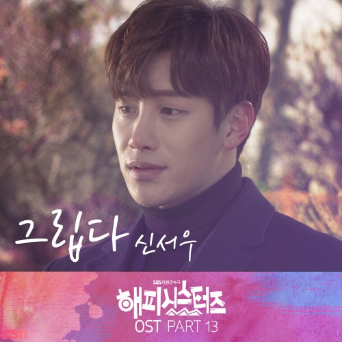 Happy Sisters OST - Part.13