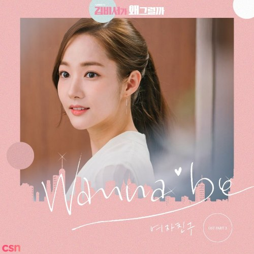 What's Wrong With Secretary Kim OST Part.3 (Single)