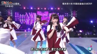 Sayonara no Imi (サヨナラの意味) @ MUSIC STATION SUPER LIVE 2016.12.23 - Nogizaka46