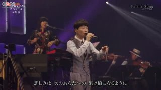 Family Song (NHK Songs Special 2017.09.28) - Hoshino Gen