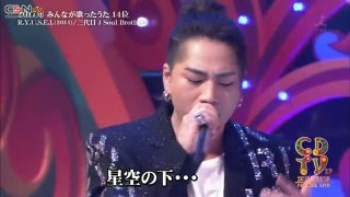 R.Y.U.S.E.I (CDTV Special! New Year Premiere Live 2017→2018) - Sandaime J Soul Brothers from EXILE TRIBE