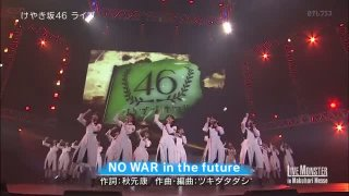Hiragana de Koi Shitai (ひらがなで恋したい) + NO WAR in the future (LIVE MONSTER LIVE 2018 07.07.2018) - Hiragana Keyakizaka46