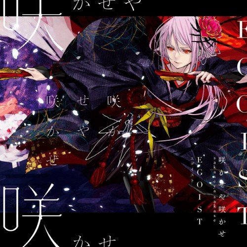 The Everlasting Guilty Crown (Nightcore Mix)