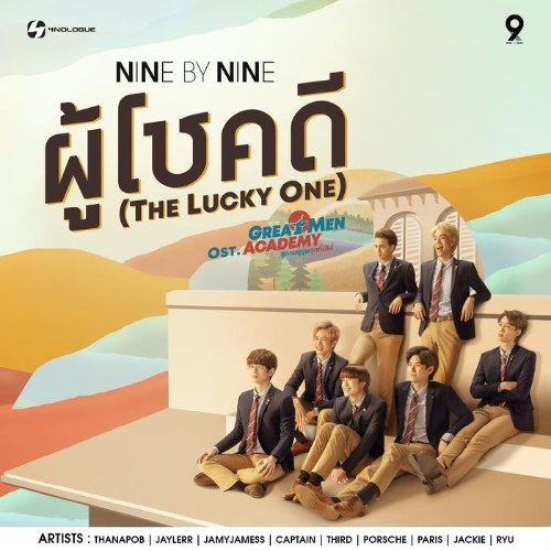 The Lucky One (ผู้โชคดี)