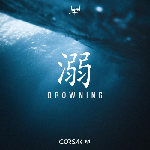 Drowning (溺)