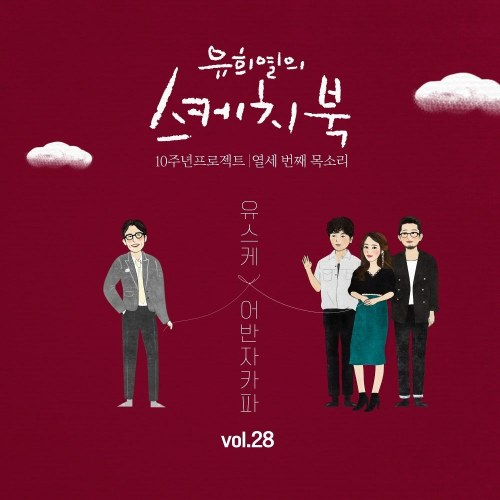 You Touched My Heart (넌 감동이었어)