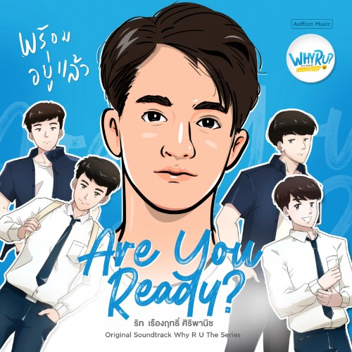 Are You Ready ? (พร้อมอยู่แล้ว)