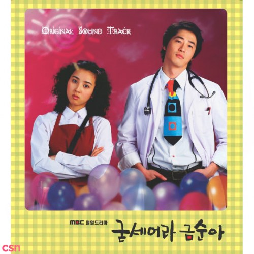 Can't This Be Love (사랑할 순 없는거죠)