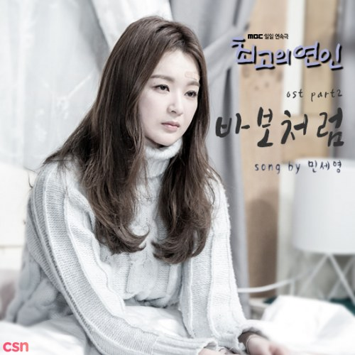 Min Se Young