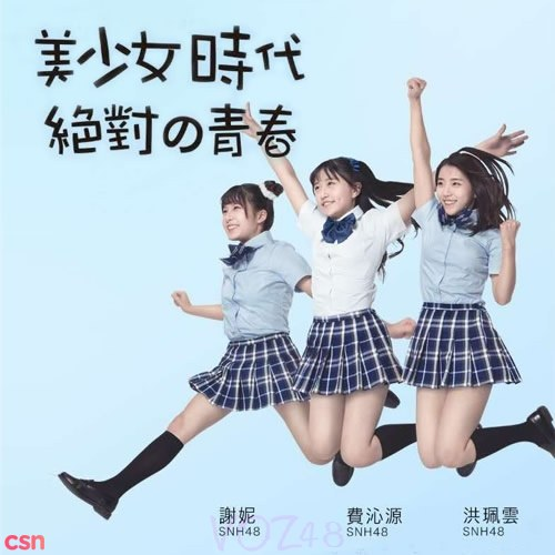 SNH48 00's Generation