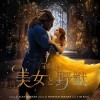 Beauty And The Beast Finale